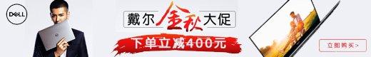 dell下单售价立减400元-亚马逊中国