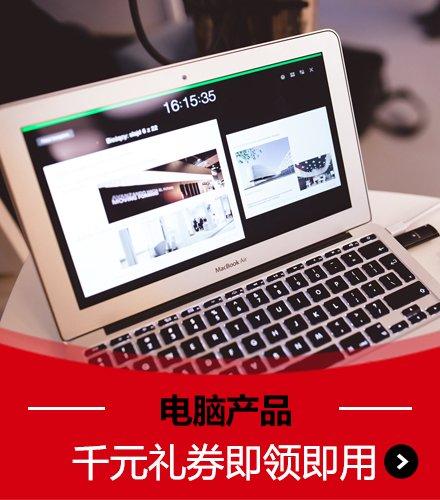 电脑产品千元礼券