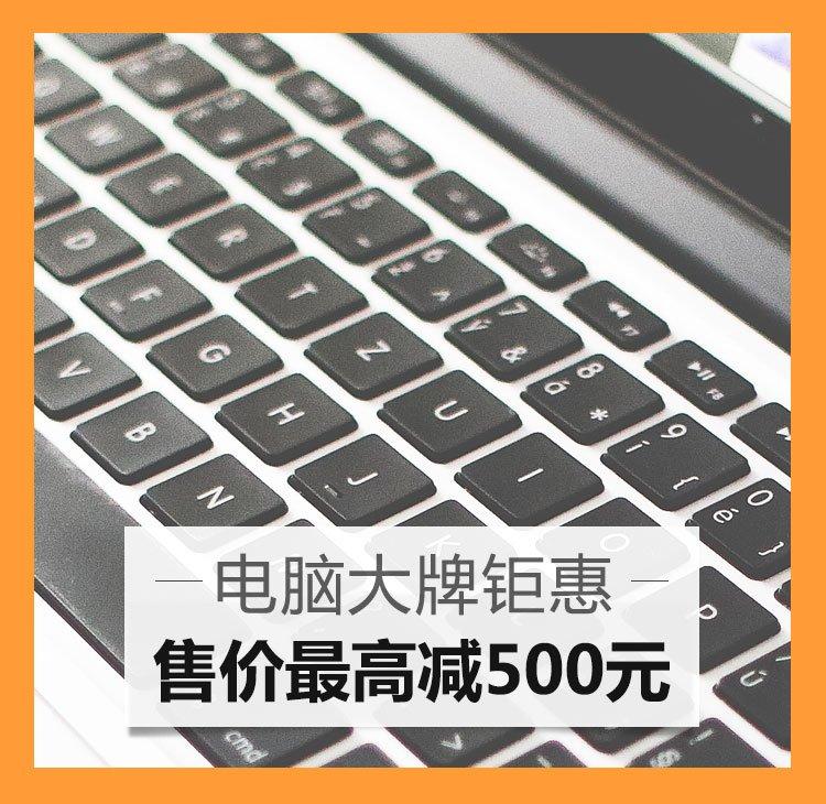 电脑产品黑五大促,下单售价最高立减500元