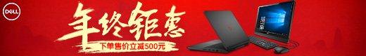 圣诞礼物,Dell下单售价立减500元-亚马逊中国