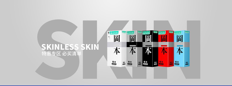 skin系列