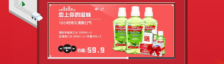 Colgate 高露洁 清新茶健 漱口水 500ml×3