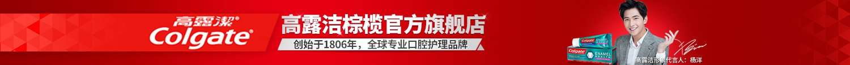 xuefangp/Colgate/dianzhao_1140x119