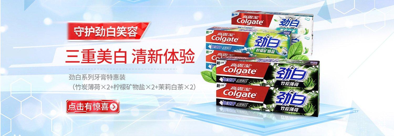 xuefangp/Colgate-store/0502-05