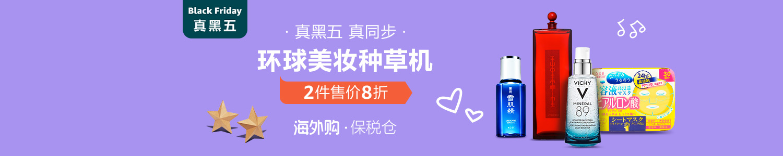 2018/Cons/Liyujing/Beauty/BF/1147404_8003005