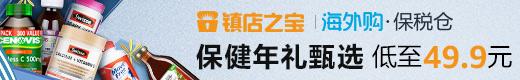 新年健面礼49.9元起
