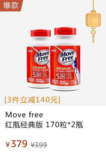 2瓶装|Schiff Move free旭福维骨力氨糖软骨素片红瓶经典版 170粒 2瓶装(美国品牌)包税包邮