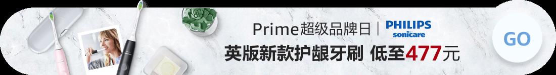 飞利浦Prime超级品牌日