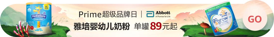 雅培 Prime超级品牌日