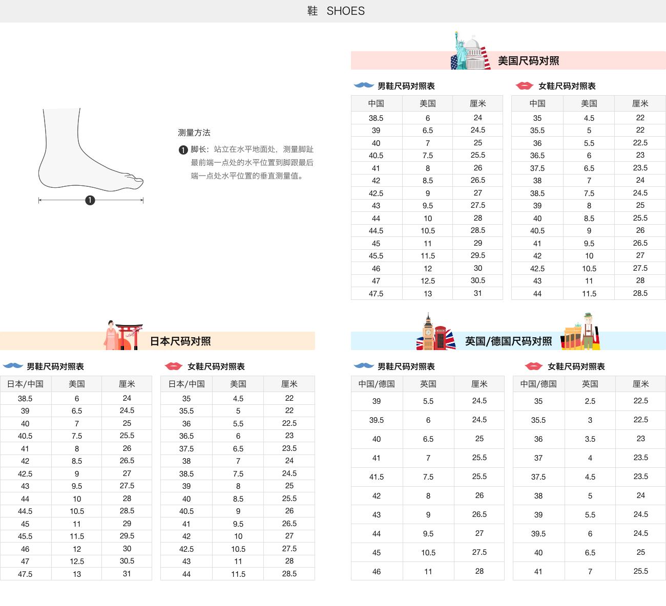 海外购鞋靴尺码表