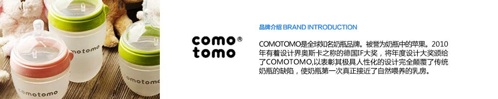 Comotomo品牌故事-亚马逊海外购