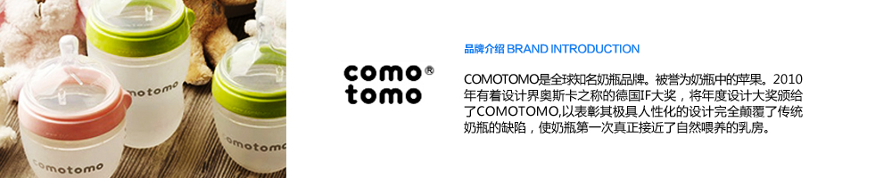 Comotomo品牌故事-亞馬遜海外購
