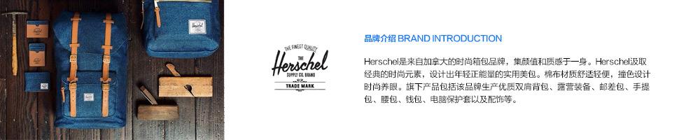 Herschel Supply品牌故事-亚马逊海外购