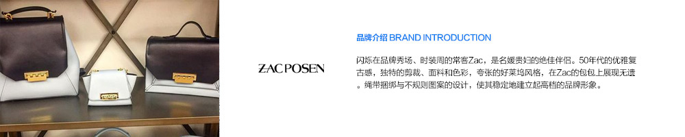 Zac-Posen品牌故事-亚马逊海外购