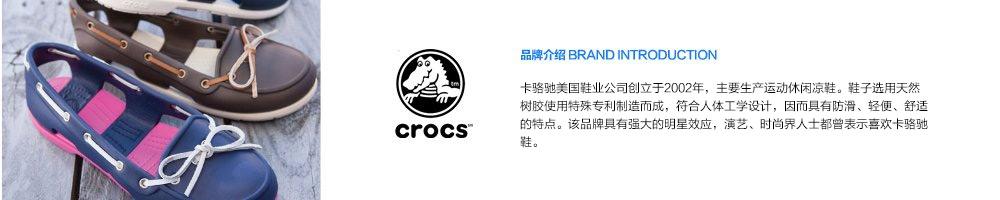 Crocs品牌故事-亚马逊海外购