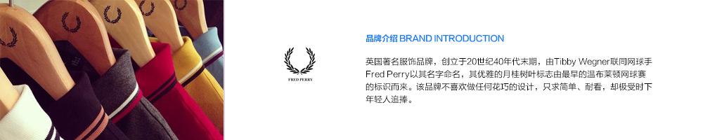 Fred Perry品牌故事-亞馬遜海外購