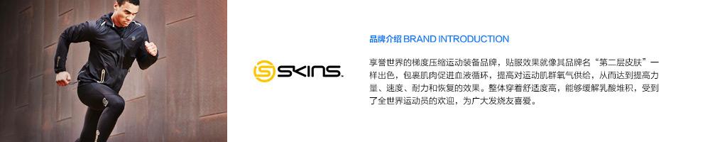 "Skins品牌故事-亚马逊海外购,世界顶级梯度压缩运动装备品牌,贴服效果就像其品牌名""第二层皮肤""一样出色,包裹肌肉促进血液循环,提高对运动肌群氧气供给,从而达到提高力量、速度、耐力和恢复的效果。整体穿着舒适度高,能够缓解乳酸堆积,受到了全世界运动员的热捧,被广大发烧友尊为圣衣。"