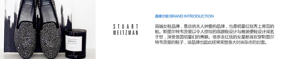 StuartWeitzman品牌故事-亚马逊海外购
