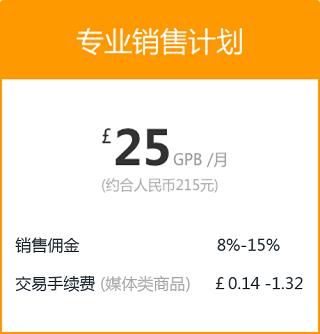 亚马逊欧洲开店销售计划与定价-亚马逊英国开店、意大利开店、德国开店费用价格