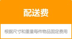 配送费-亚马逊日本物流收费标准