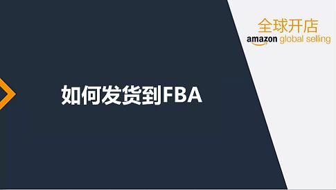 亞馬遜日本開店學習資料-如何發貨到FBA