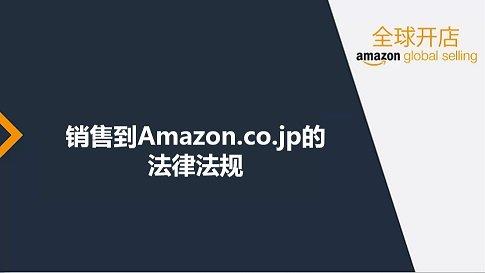 亞馬遜日本開店學習資料-快速入門之銷售到Amazon.co.jp的法律法規