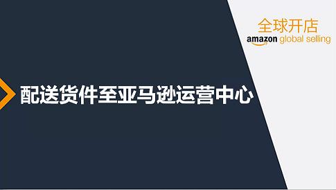 亚马逊北美开店学习资料-物流仓储之配送货件至亚马逊运营中心