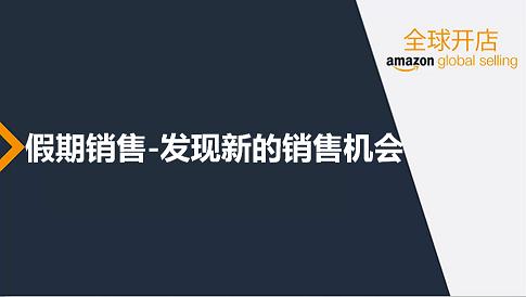 亚马逊北美开店学习资料-营销推广之假期销售发现新的销售机会