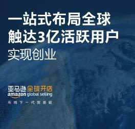 global-selling