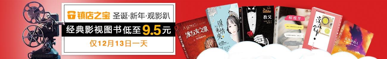 仅此1天!经典影视图书,镇店之宝!低至9.5元,仅限12月13日!