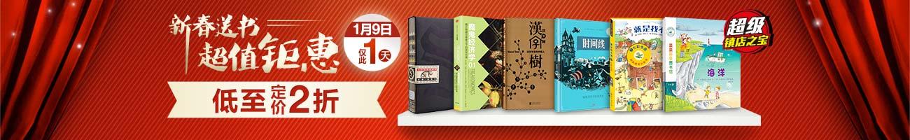 仅此1天!新春礼品书,超级镇店之宝!低至定价2折,仅限1月9日!
