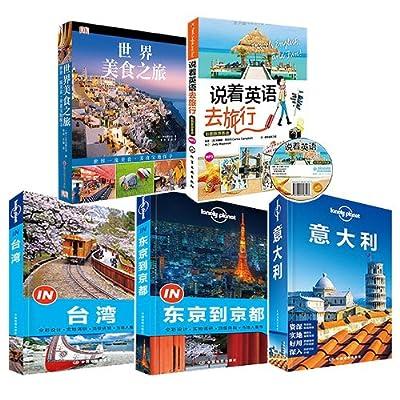 中国亚马逊镇店之宝 32本精品旅行图书