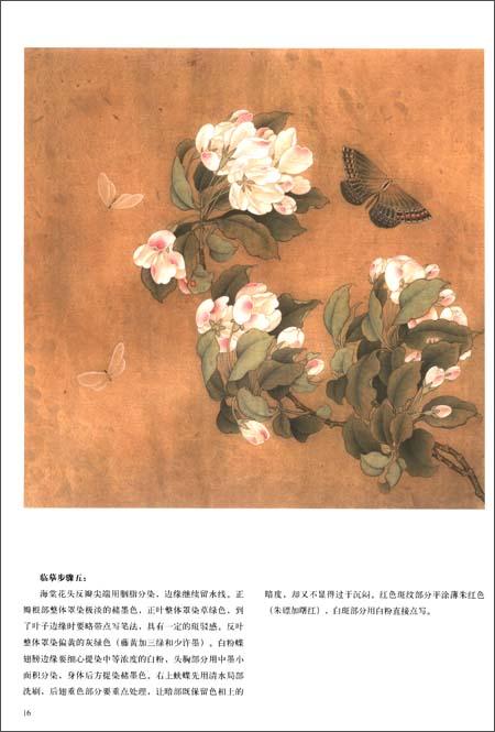 《宋画临习:草虫》 李晓明【摘要 书评 试读】图书