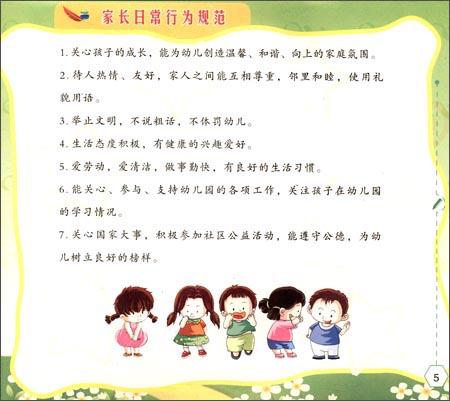《幼儿园综合活动课程:家园联系册(大班上学期)》 省