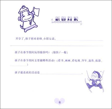 《快乐成长:幼儿成长记录册(中班下册)》 宁波市幼儿