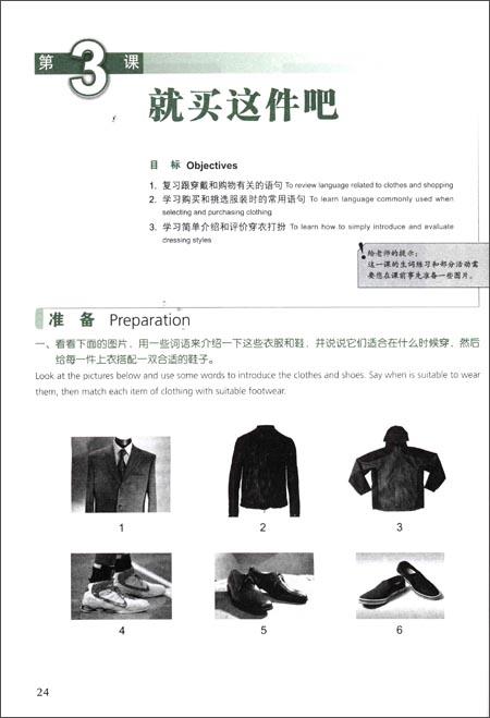 体验汉语口语教程 5  PDF