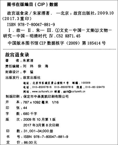 3月23日 故宫退食录 电子书推荐分享 第1张