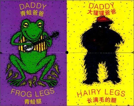 童歌曲大全爸爸_童立方·宝宝的第一本拼拼游戏书:爸爸,腿错了