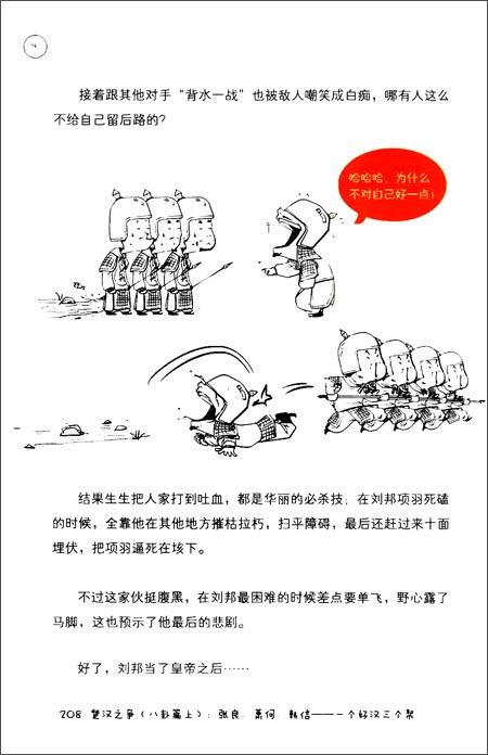 萧何韩信张良之死_《半小时漫画中国史(修订版)》二混子_在线阅读,TXT下载_九零文学网