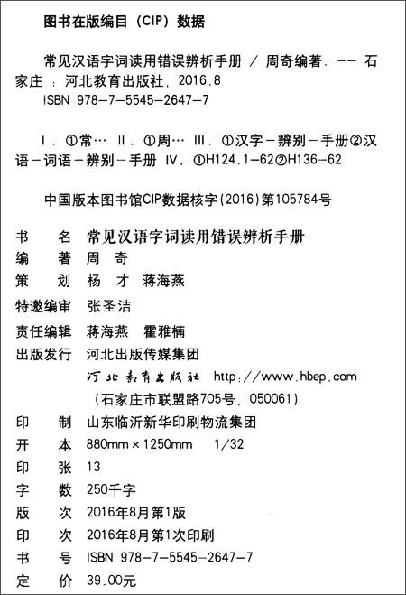 《常见汉语字词读用错误辨析手册》周奇PDF电子书免费下载