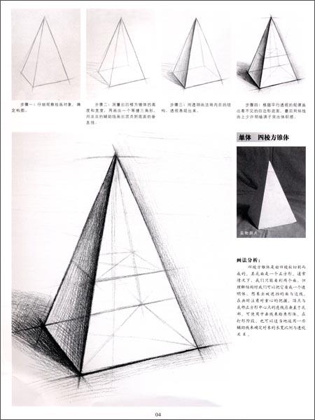 《教学主题系列美术丛书:石膏几何体(结构篇)》 张雷