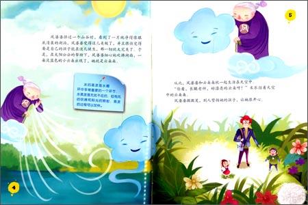 《神奇自然之旅·水是怎么循环的:风婆婆和云朵朵》图片