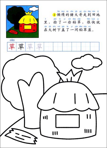 《我的第一本童话涂色书:三只小猪(适合2岁及2岁以上)图片
