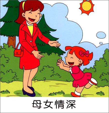 《聪明宝宝启蒙认知卡:看图儿歌》 王晓明【摘要 书评