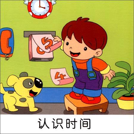 幼儿启蒙   版权页:  插图:  宝宝起得早,早起锻炼身体壮,  午饭吃的图片