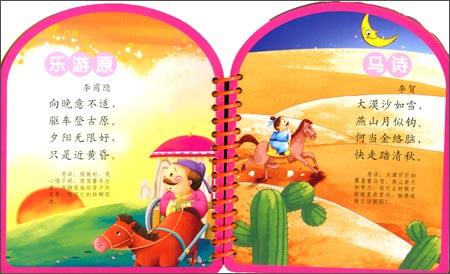 《彩虹宝宝启蒙书:古诗名篇(亲子童谣版)》 黄莺图片