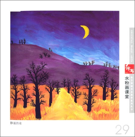 中国·东方神画美术教育系列丛书:水粉画课堂6·风景篇