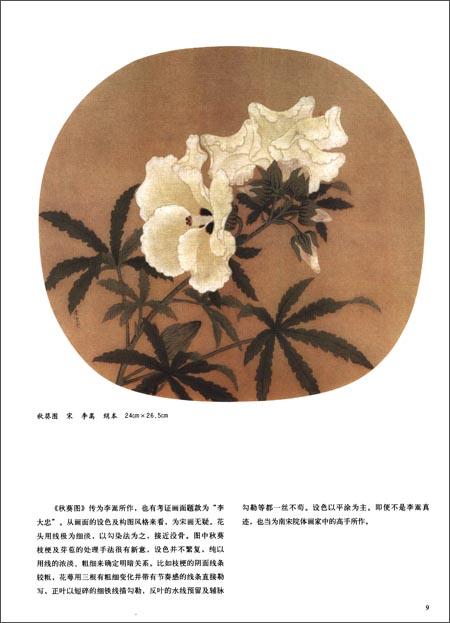 《宋画临习61花卉》 李晓明【摘要 书评 试读】图书