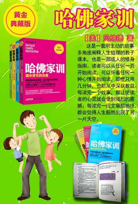 哈佛家训(套装共4册)父母将孩子培养成社会精英的制胜法宝 Kindle电子书