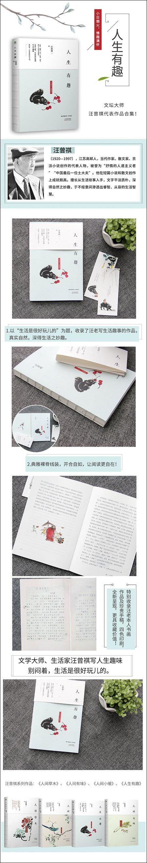 《人生有趣》汪曾祺epub+mobi+azw3下载